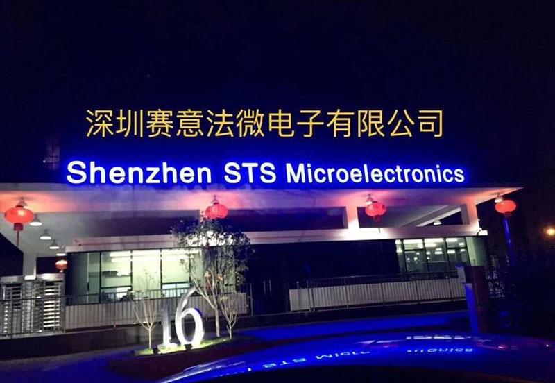 东虹鑫合作伙伴STS赛意法微电子工厂图