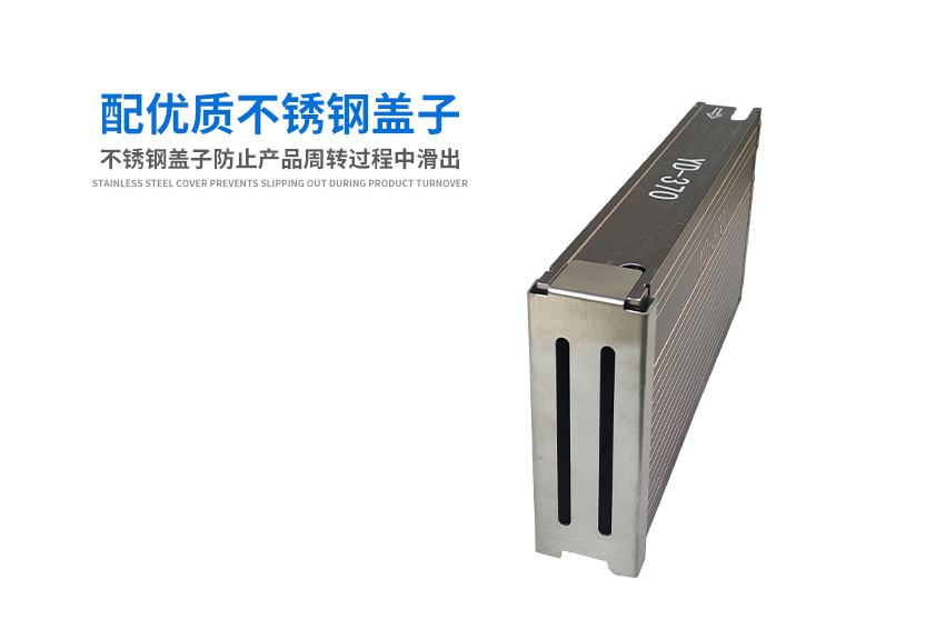 T0220封装料盒配件挡板