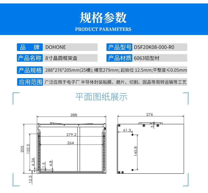 晶圆贴膜框架盒产品参数