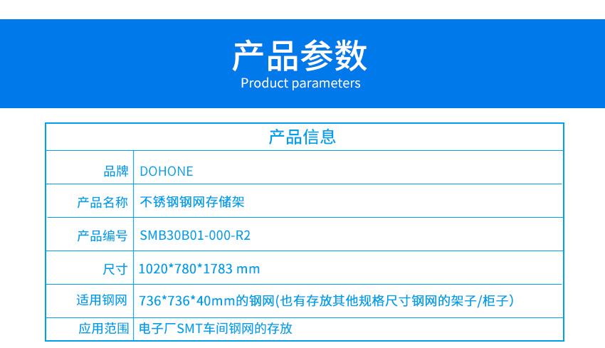 电子印刷smt钢网架产品参数